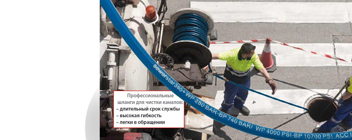 Каналопромывочное оборудование и аксессуары