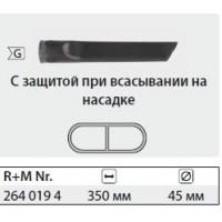 R+M 2640194 Насадка пылесоса с защитой 38х350 мм, гибкая, ПВХ