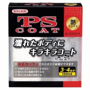 WS-01267 Покрытие - полироль PS Coat (жидкое стекло с эффектом зеркального блеска), 150мл.